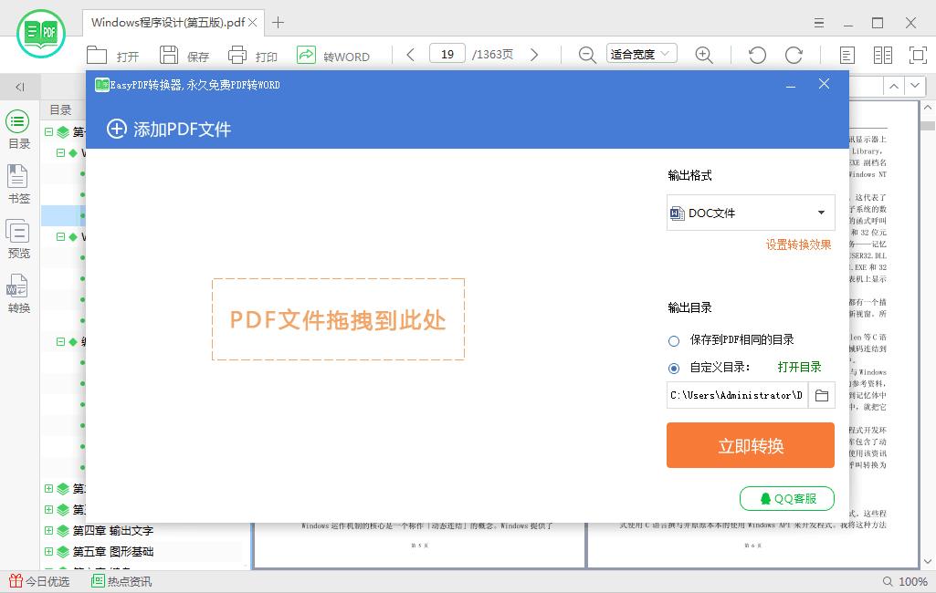 EasyPDF阅读器(免费PDF转WORD)截图2