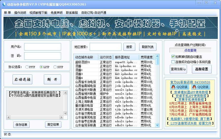 动态ip多多软件客户端截图1
