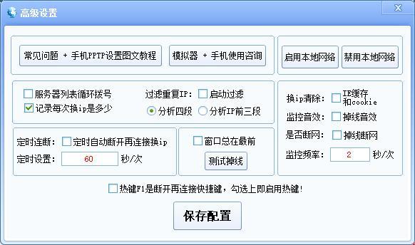 动态ip多多软件客户端截图2