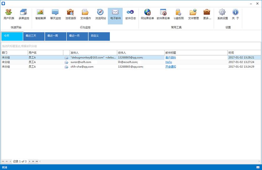 易控王邮件监控软件   EMail超强监控邮件内容附件截图1