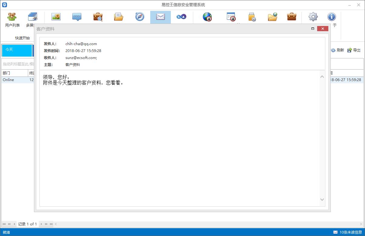 易控王邮件监控软件   EMail超强监控邮件内容附件截图2