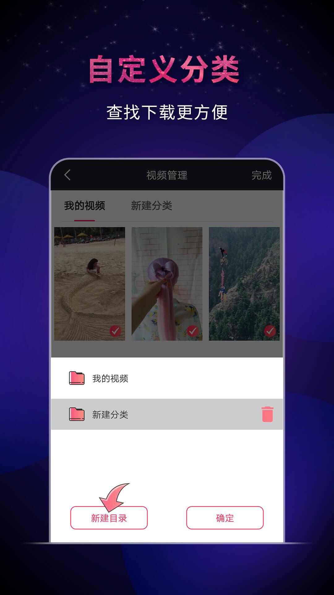 飞狐视频下载器截图2