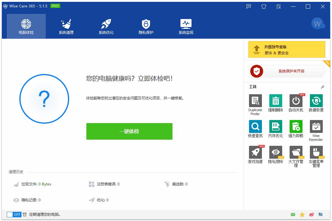 系统优化软件Wise Care 365 官方中文正式版截图1