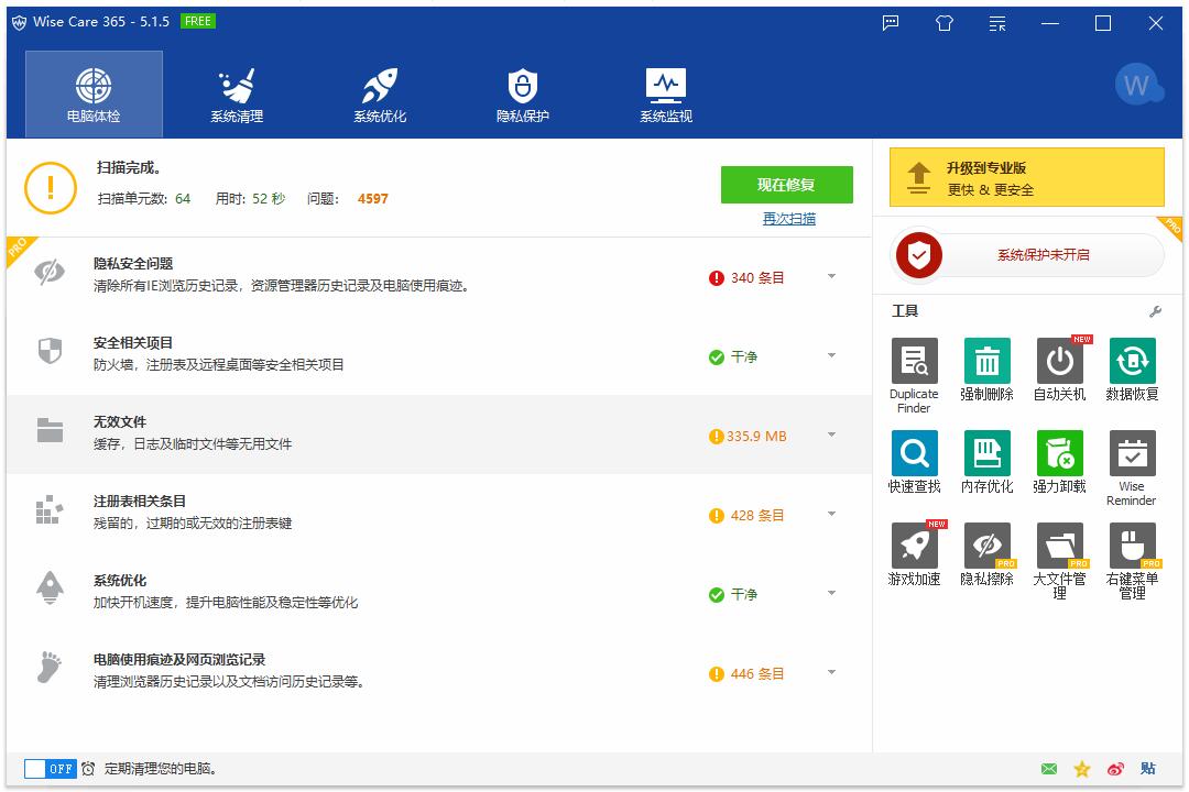 系统优化软件Wise Care 365 官方中文正式版截图2