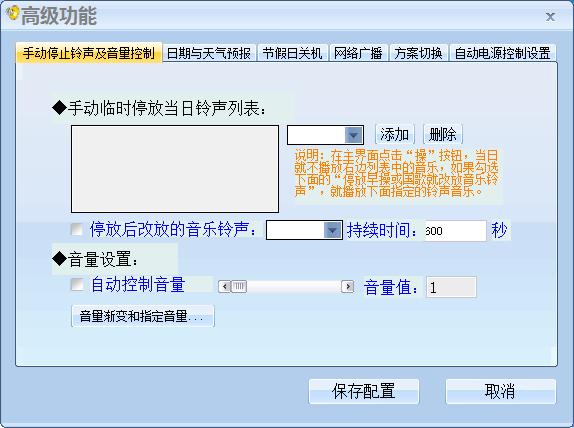 智能广播打铃系统(校园版)截图2