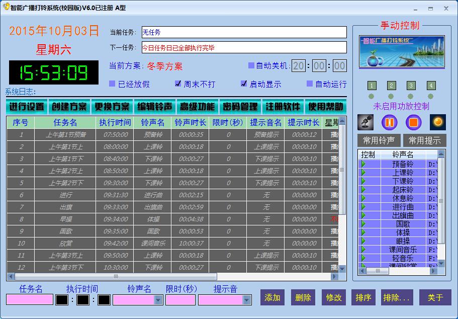 智能广播打铃系统(校园版)截图1