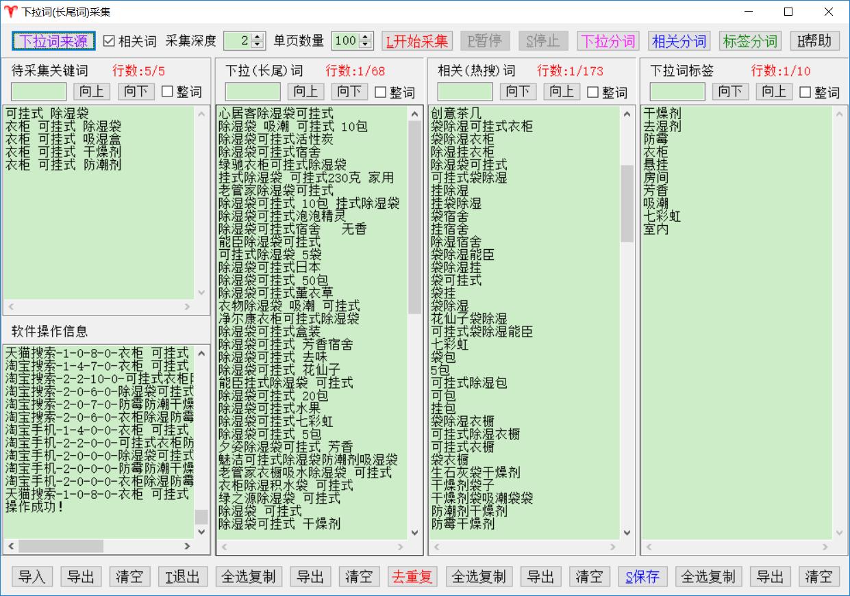 天音标题分词组合工具截图2