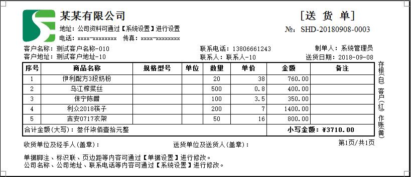 新辰送货单管理系统截图2