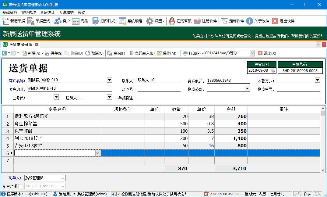 新辰送货单管理系统截图1