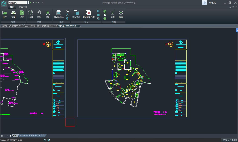 浩辰云图电脑版(CAD看图软件)截图2