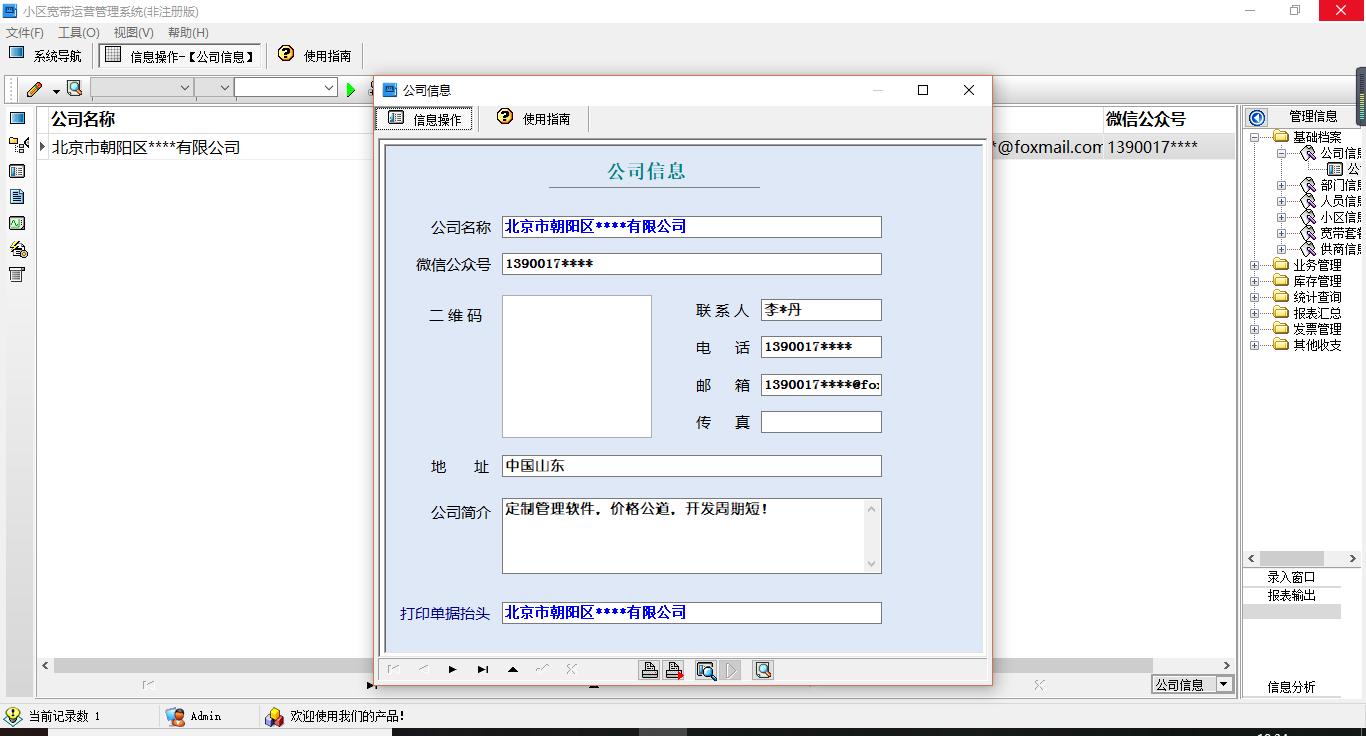 宏达小区宽带运营管理系统截图2