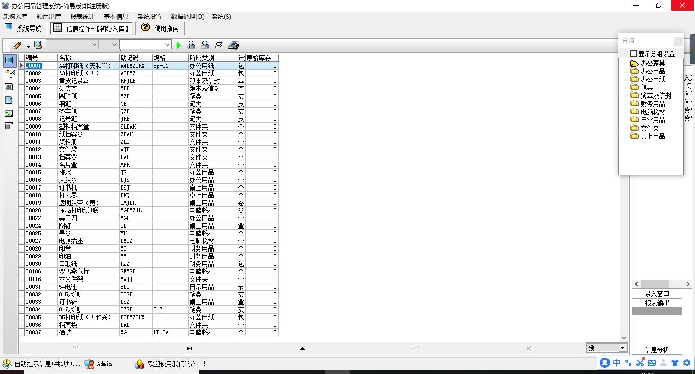 宏达办公用品管理系统—简易版截图2