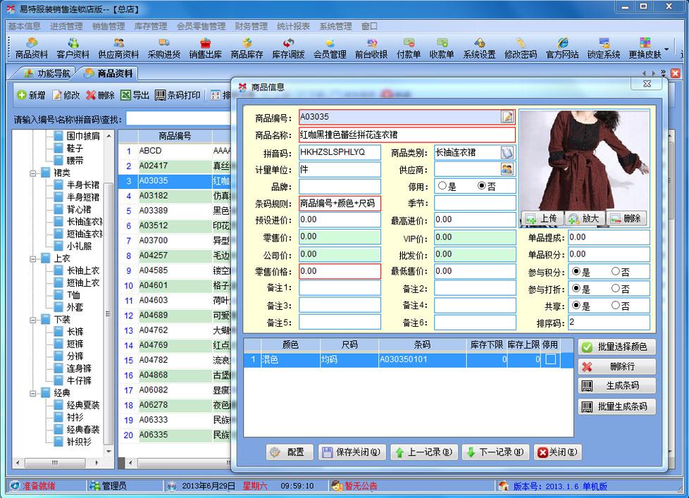 易特服装销售管理软件网络版截图2