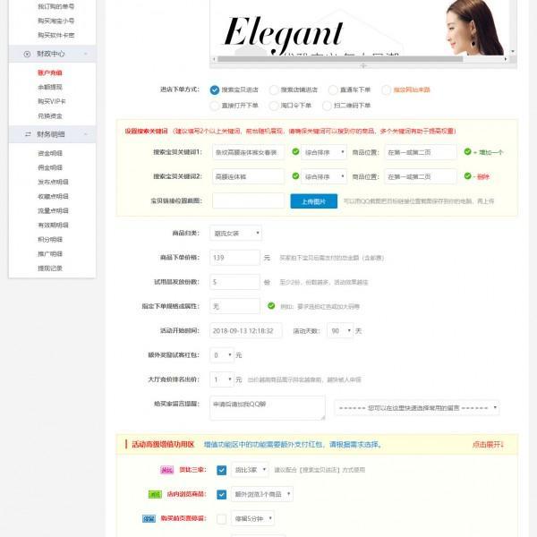 专业好刷客源码,浅析刷客网站建设,刷客平台搭建截图
