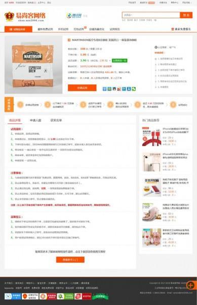 试客源码 试客系统 试用网站源码 免费试用程序截图