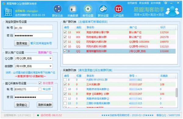 易盟微信QQ淘客助手截图