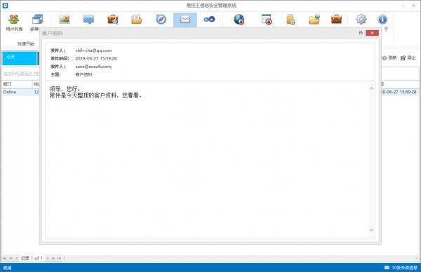 易控王邮件监控软件 | EMail超强监控邮件内容附件截图