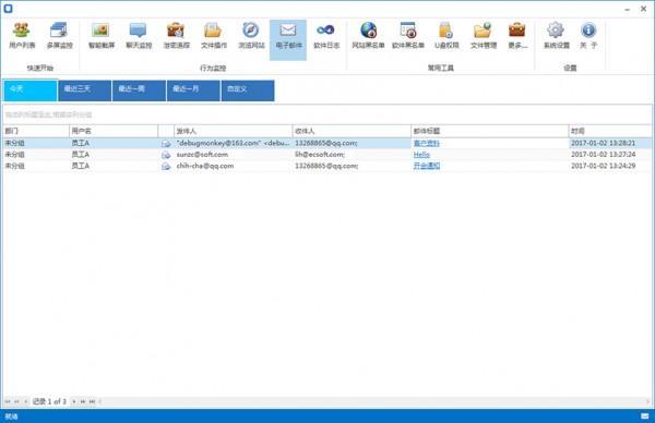 易控王邮件监控软件   EMail超强监控邮件内容附件截图