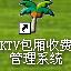 KTV包厢收银管理系统