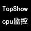 CPU使用率监视工具(TopShow)