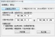 局域网QQ号码隐身扫描器