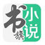 書旗小說網