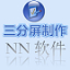 NN三分屏课件制造软件