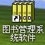 閱覽室圖書管理軟件