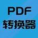 PDF文件轉換器(PDF File Converter)