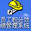 员工积分绩效考核管理系统软件