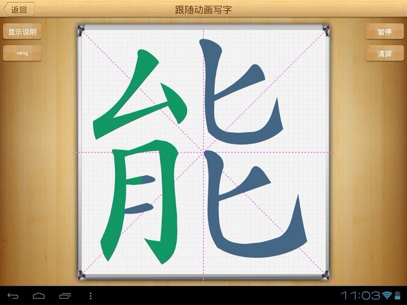 小泥人写汉字截图3