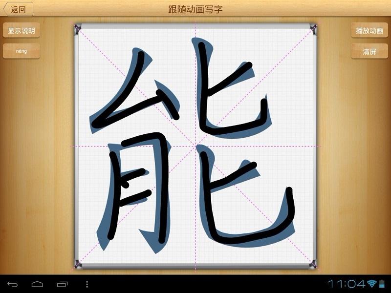 小泥人写汉字截图4