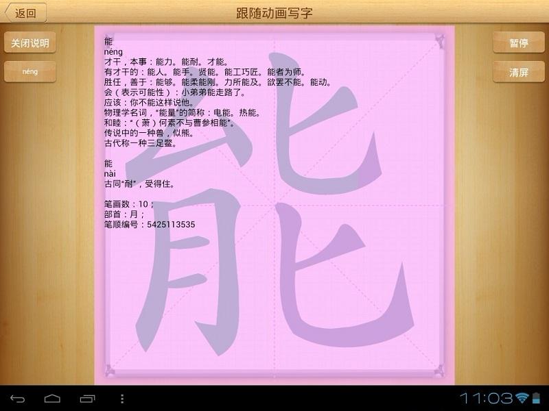 小泥人写汉字截图5