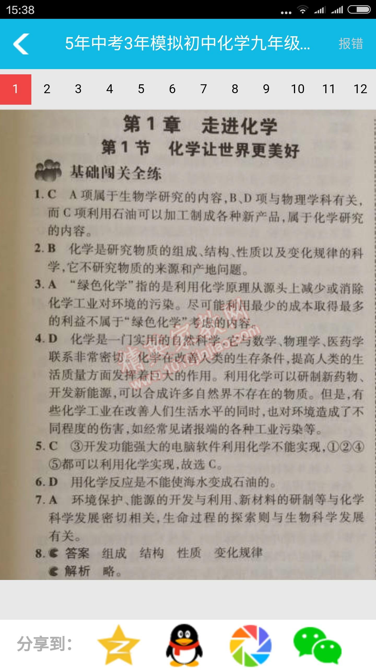 作業精靈截圖3