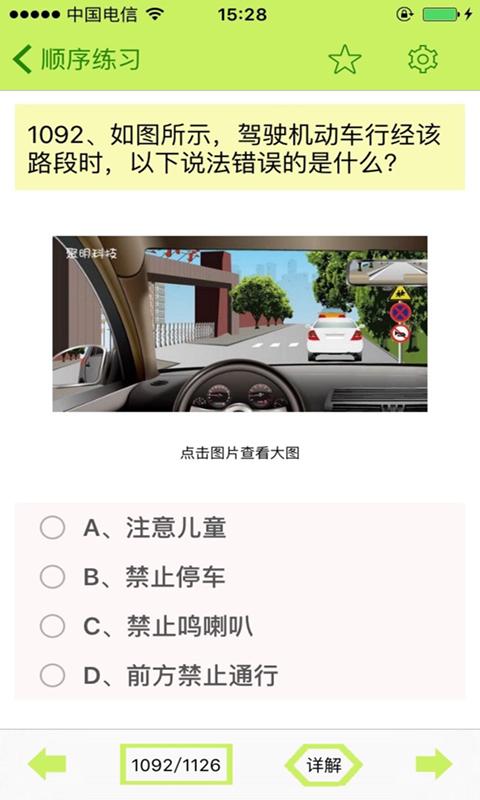 驾照考试科目四-驾考宝典考驾照一点通