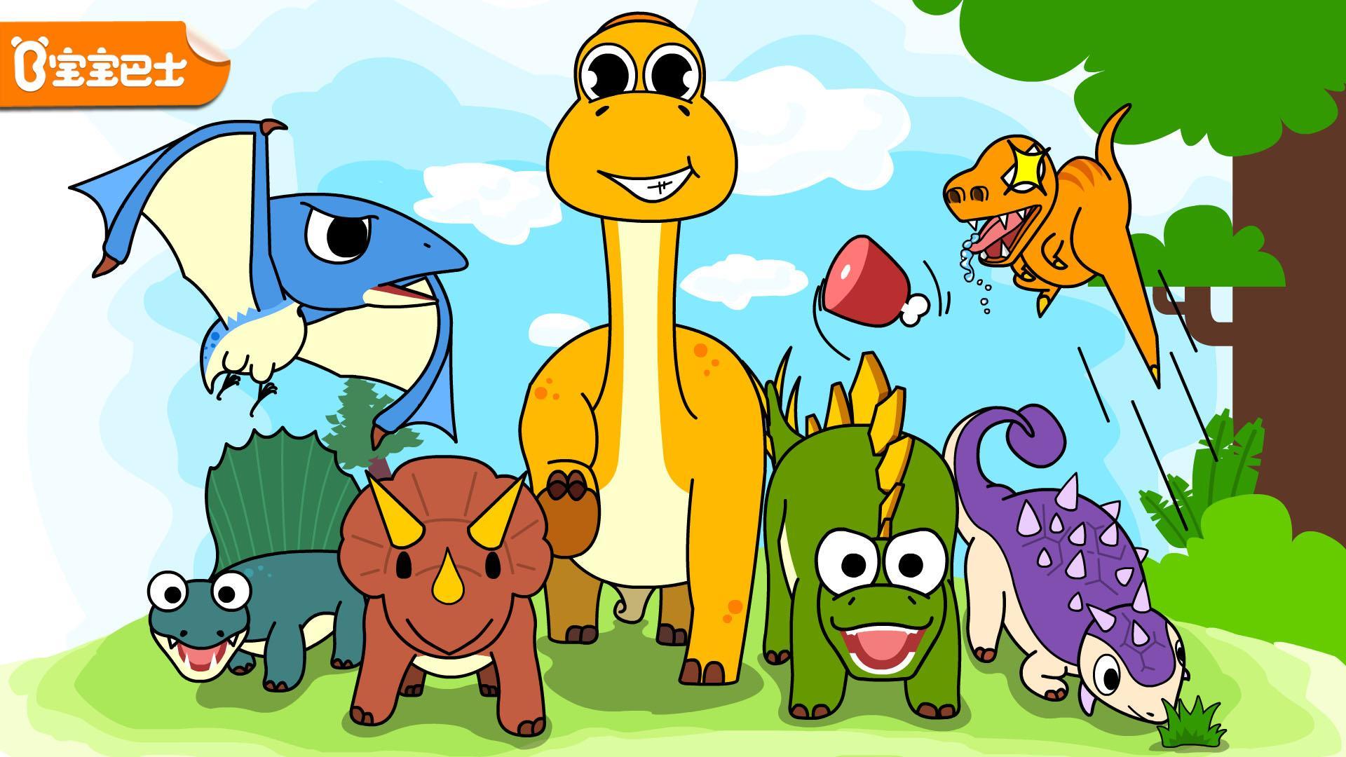 恐龙乐园截图1