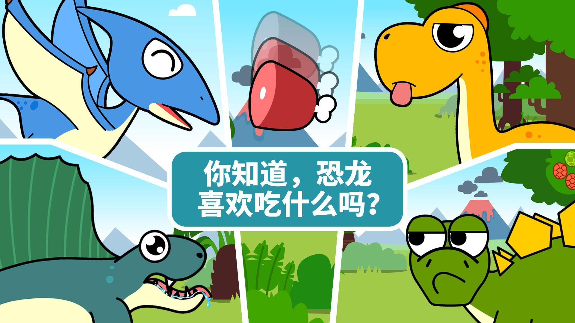 恐龙乐园截图3