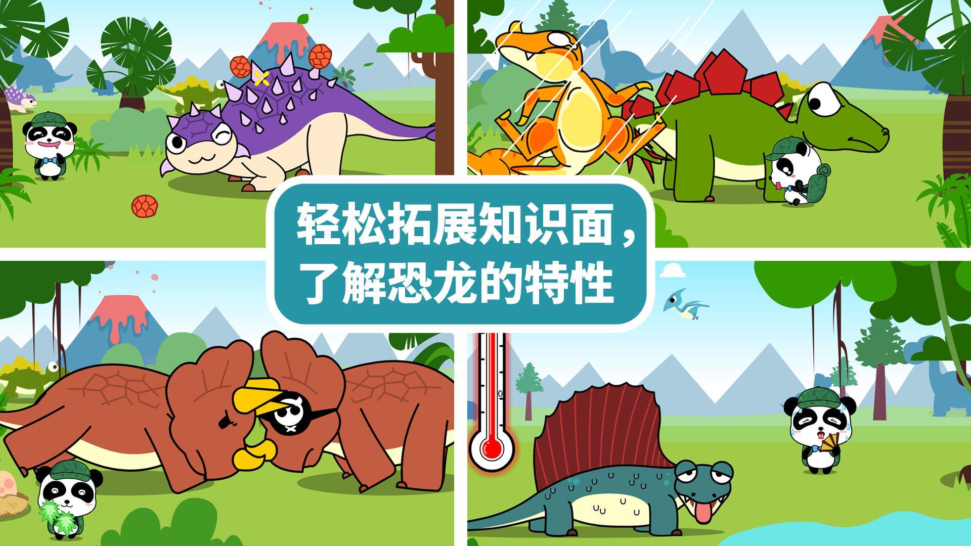 恐龙乐园截图4