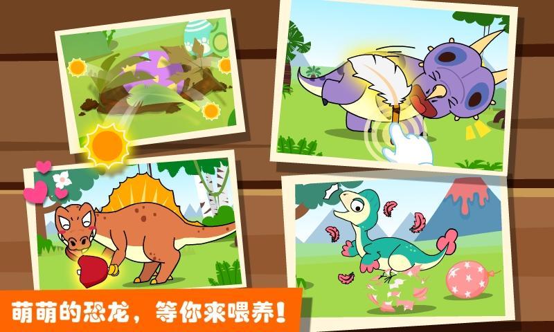 恐龙乐园2截图3