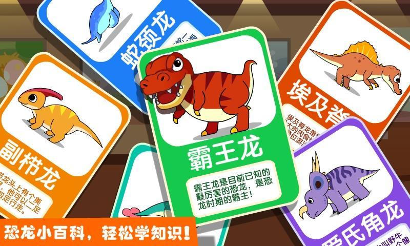 恐龙乐园2截图4