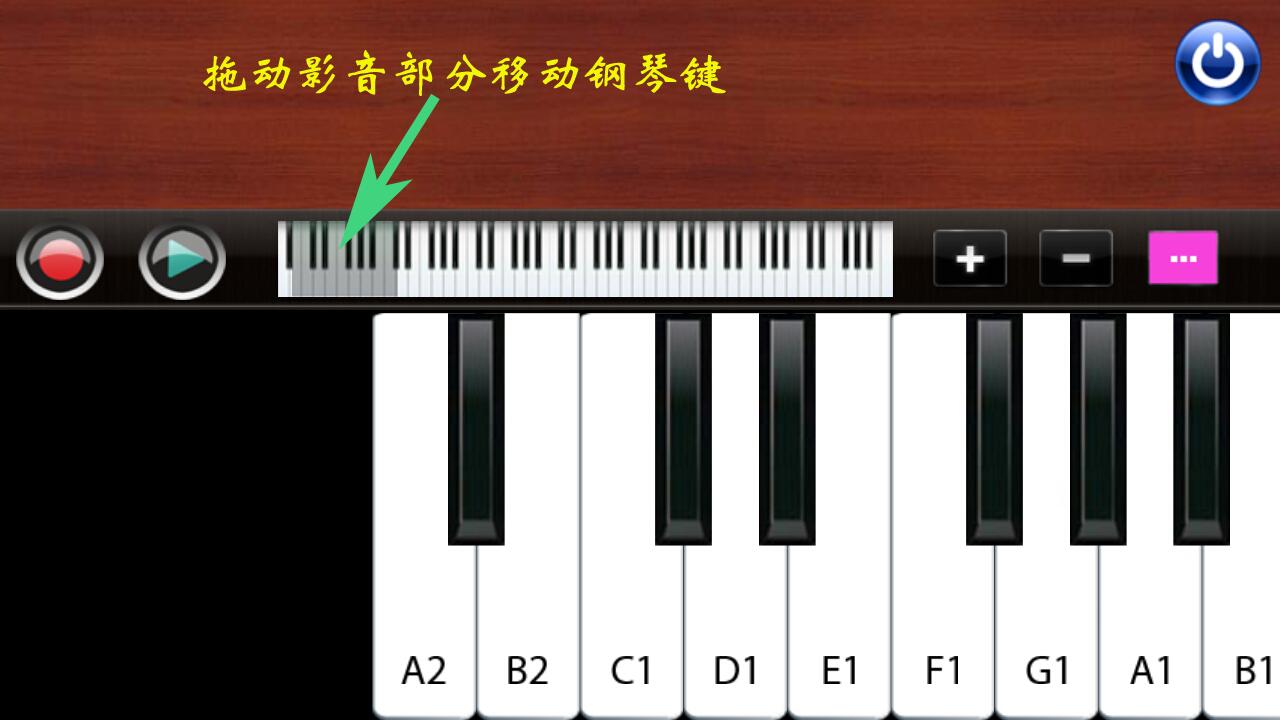 手机钢琴截图1