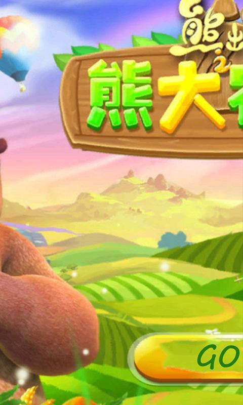熊出没之熊大农场截图2