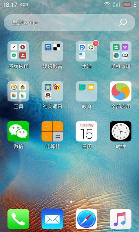 苹果iOS9桌面主题