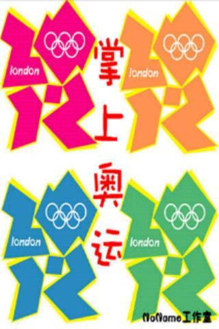 掌上奥运截图5