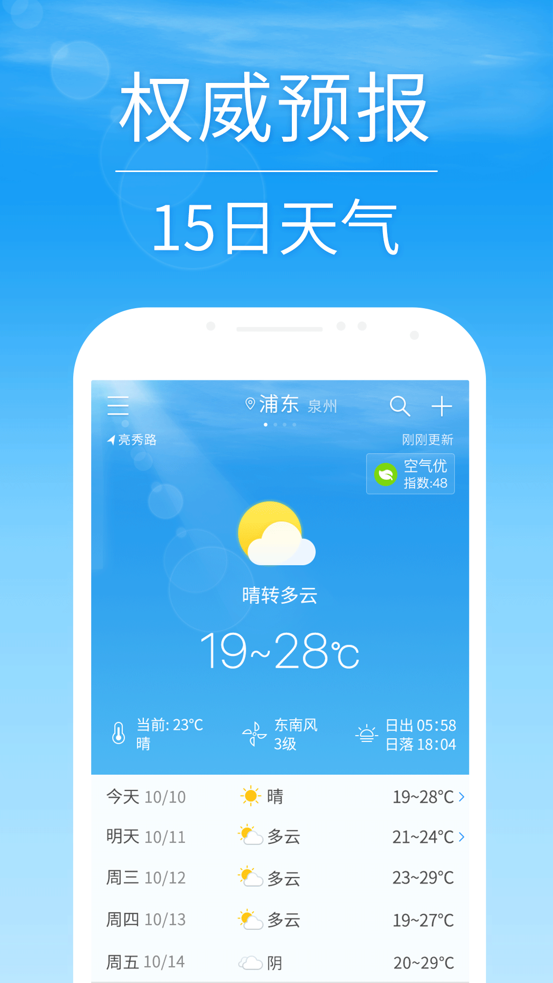 15日天气预报截图2