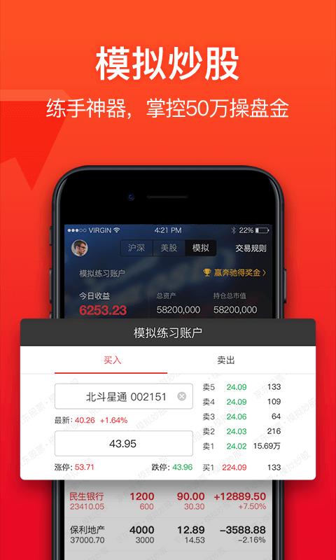 京东股票截图5