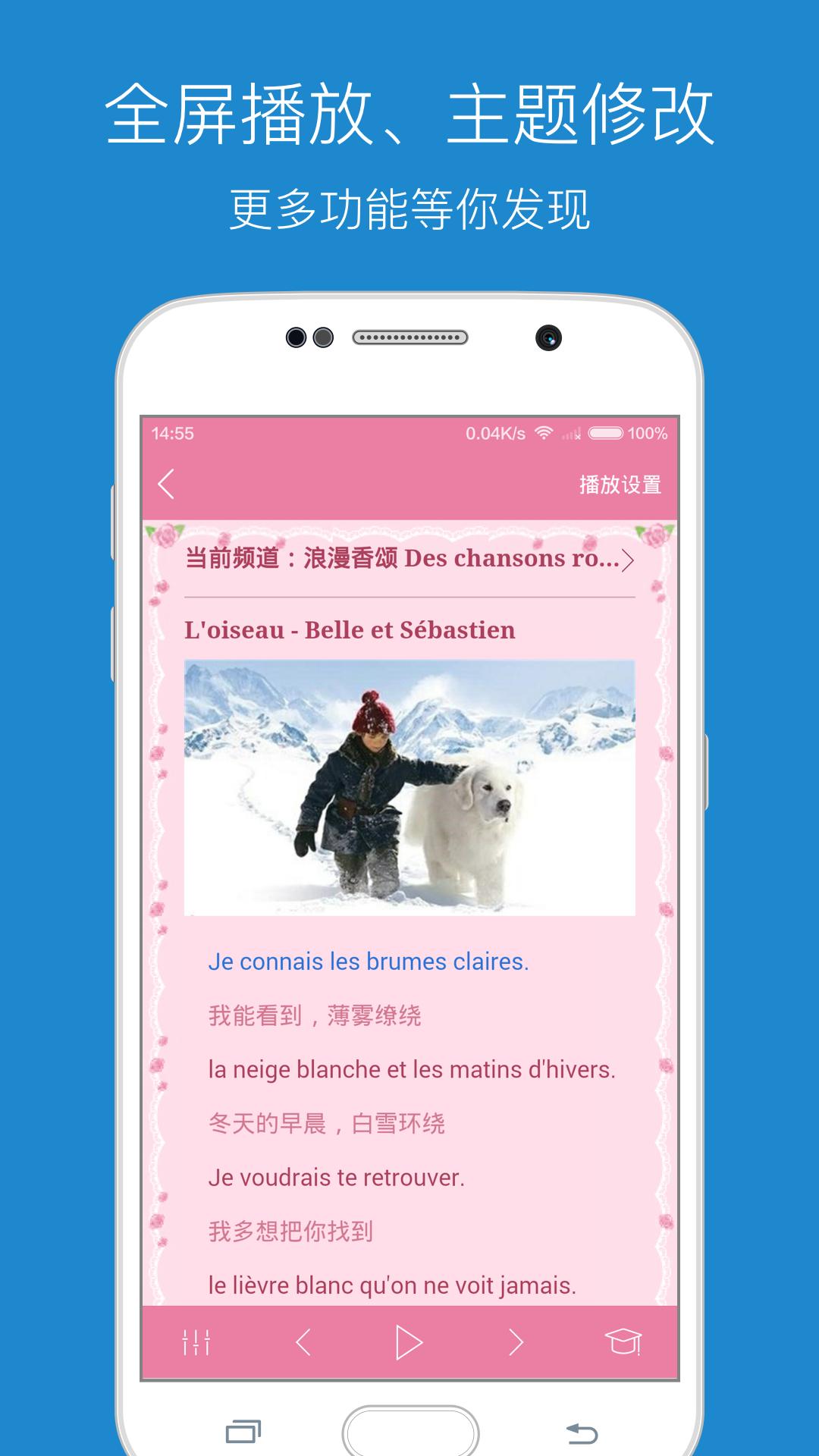 每日法语听力截图5