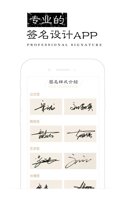 签名设计大师截图3