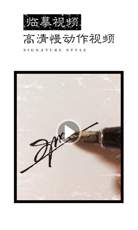 签名设计大师截图5