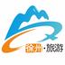 徐州旅游网